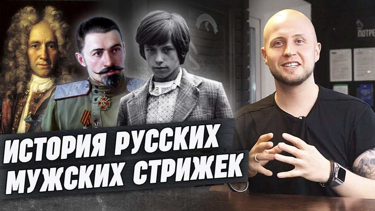 Как стриглись мужчины на Руси | Старые мужские стрижки, которые были популярны