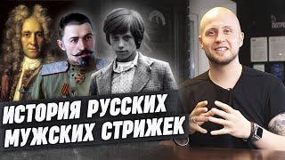 Как стриглись мужчины на Руси  Старые мужские стрижки которые были популярны