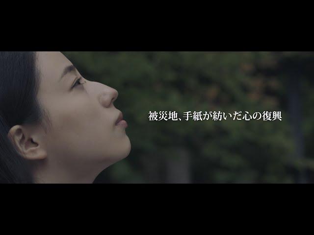 映画『漂流ポスト』予告編