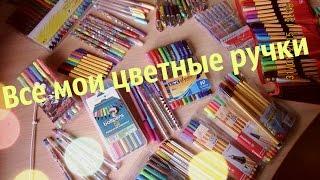 Все мои цветные ручки Какие лучше