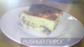 Рыбный пирог. Рецепт
