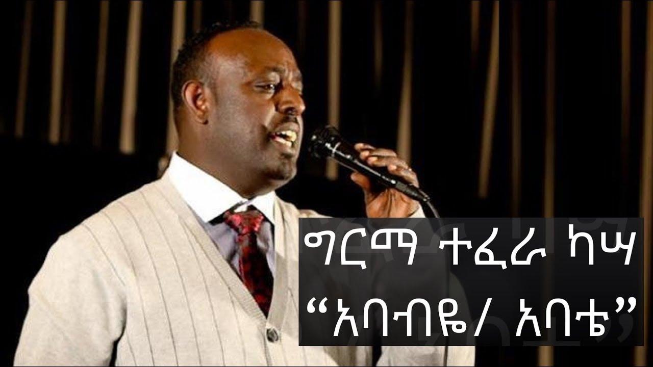 Ethiopian music (Amharic): Girma Tefera Kassa: Ababye (Abate) / አባብዬ (አባቴ)