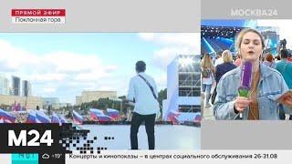 На Поклонной горе отмечают юбилей российского флага грандиозным концертом - Москва 24