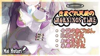 【朝の時間】天使の気まぐれmornings time/まったり🦄💜/マイちゃんねる【雑談】