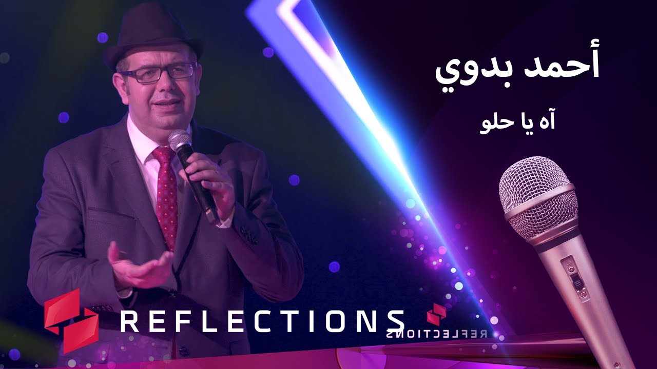 آه يا حلو مع الفنان أحمد بدوي