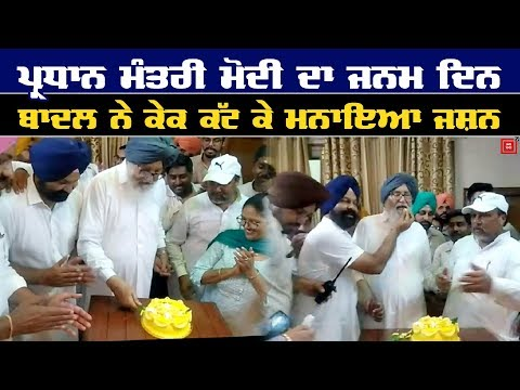 69 ਸਾਲ ਦੇ ਹੋਏ PM Modi, Badal ਨੇ Akali workers ਨਾਲ ਮਨਾਇਆ ਜਸ਼ਨ