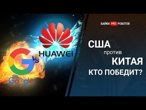 Google vs Huawei: