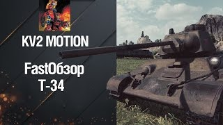 Средний Танк Т-34 - FastОбзор от KV2MO​TION [World of Tanks]