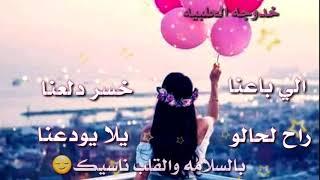ال بعنا خسر دلعنا راح لحاله يلا يودعنا Mp3
