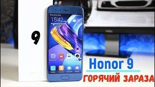 Huawei Honor 9 красивый но....КОНКУРЕНТ ЛИ ДЛЯ Xiaomi MI6?
