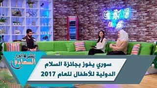 سوري يفوز بجائزة السلام الدولية للأطفال للعام  ٢٠١٧