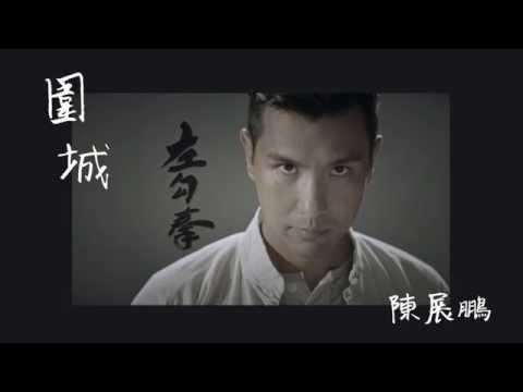 陳展鵬 Ruco - 圍城 (劇集《城寨英雄》主題曲) Official Lyrics Video