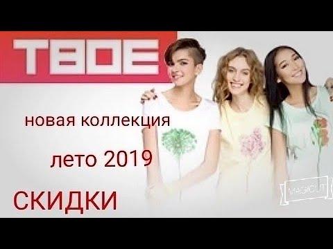 ✔ТВОЁ / 🛍ШОПИНГ/НОВИНКИ ЛЕТО 2019/СКИДКИ /КУПАЛЬНИКИ/