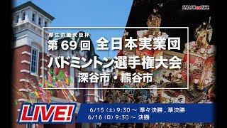 第69回全日本実業団バドミントン選手権【Ch.A】決勝