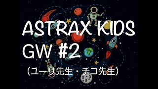 [アストラックス]ASTRAX KIDS GWスペシャル#2(レベル2・ユーリ先生&ちこ先生)