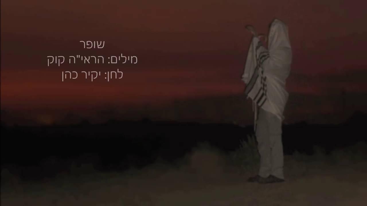 'שופר' הרב קוק - יקיר כהן