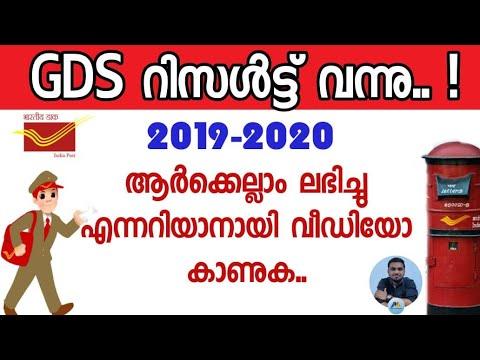 GDS Result Published  Kerala Postal Circle result 2019-20  kerala postal recruitment 2019-20.