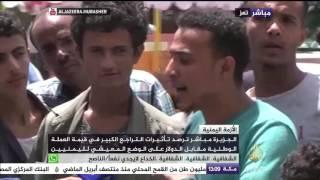 شاهد تقريرا عن التراجع الكبير للريال اليمني مقابل الدولار وتأثيره على اليمنيين