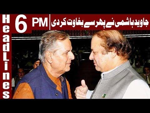 Nawaz Sharif invites Javed Hashmi to rejoin PML-N - Headlines 6 PM - 4 December 2017 - Express News