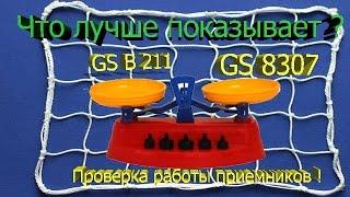 Что лучше GS B211 или GS 8307 ?(, 2015-01-21T07:14:16.000Z)