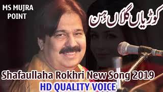 Kurian Galan Hin Kendy Pichy Koi Nai Marda_Shafaullah Rokhri New Song 2019