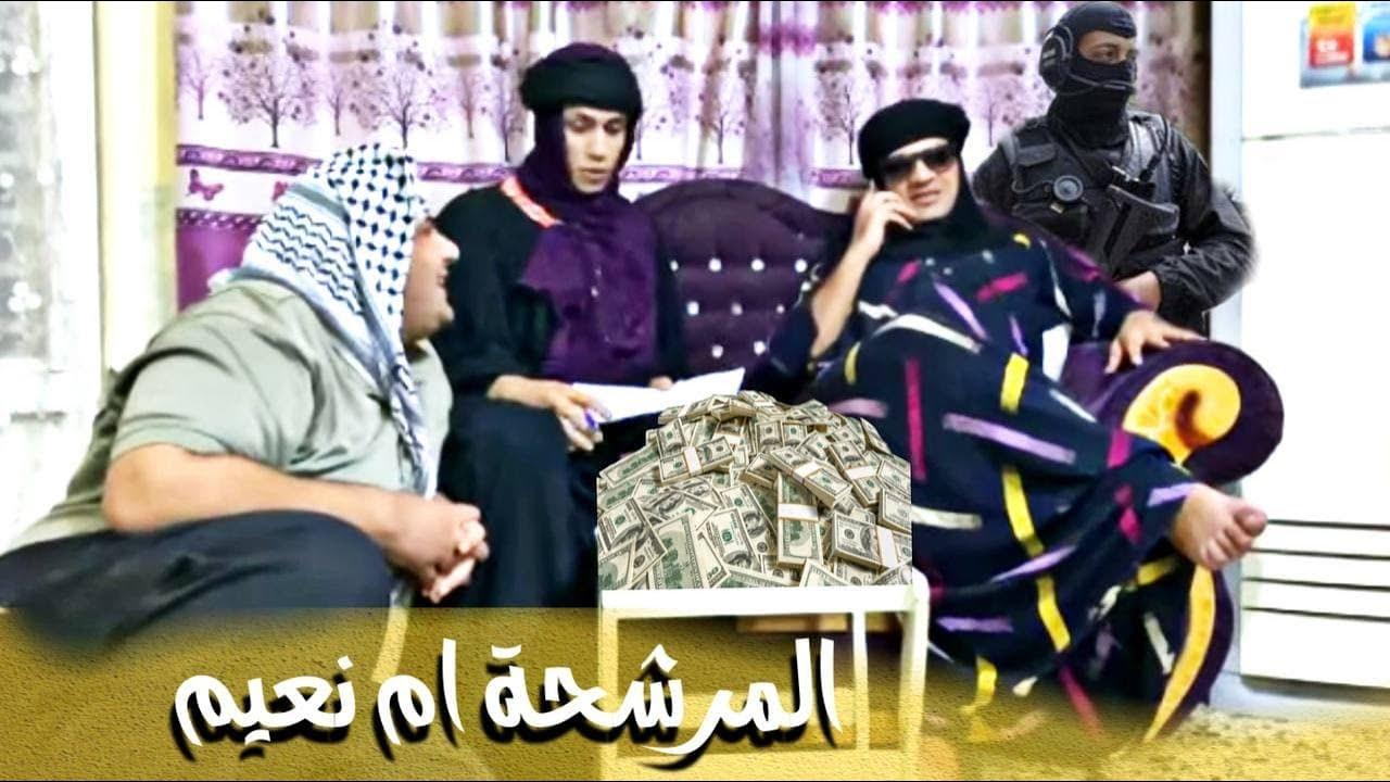ام نعيم رشحت للانتخابات وزينت راس نعيم والشعب | الحلقة التاسعة