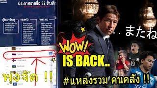 #WOW อันดับโลกไทย ทะยานสูง RANKING !! TOP20 เอเชียร้อนๆ /ประกาศรายชื่อ ทีมชาติไทย โคตรดุดัน !!!!