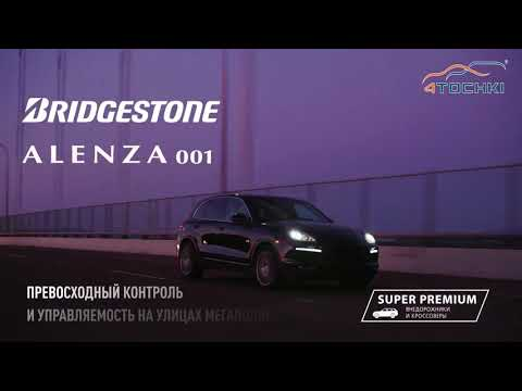 Шины Bridgestone Alenza 001 -для широкого спектра кроссоверов и внедорожников классов люкс и премиум
