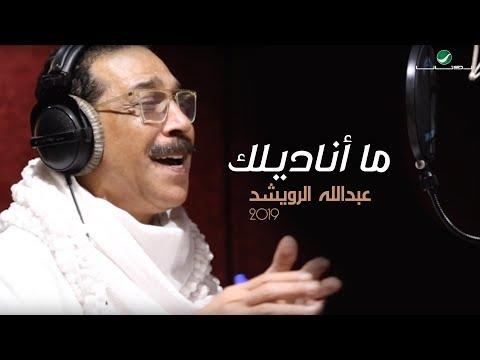 Abdullah Al Ruwaished ... Ma Anadilek - Video Clip | عبد الله الرويشد ... ما أناديلك - فيديو كليب