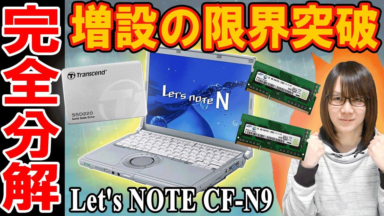 完全分解で限界突破!!メモリ増設&SSD換装・メンテナンス Let's NOTE CF-N9【ジャンク】