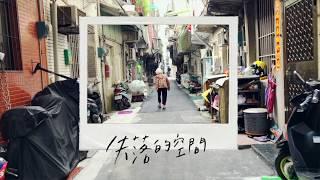 心安影展微電影-失落的空間