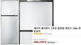 2021 슬림형 냉장고…