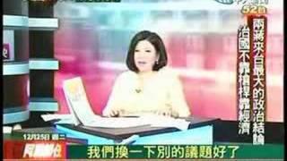 文茜小妹大 2007.12.25 part_3