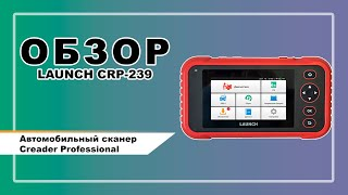 Обзор автомобильного сканера Creader Professional CRP-239 LAUNCH
