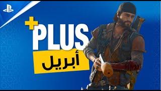 لشهر أبريل PS Plus ألعاب