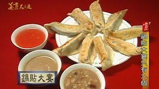 【中國青島】九個鍋貼三碗湯~飯後點心吃昆蟲!!【美食大三通】