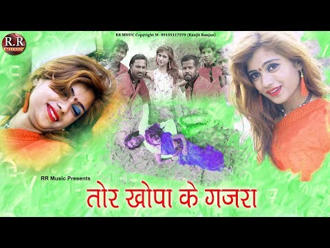 Tor Khopa Ke Gajara | तोर खोपा के गजरा | New Nagpuri Song Video 2018