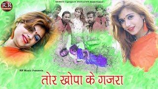 Gajra Tor Khopa New Nagpuri Dj Mix free mp4 video download