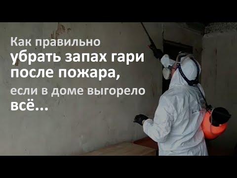 Видео: Как полностью удалить запах гари после пожара в квартире, или доме