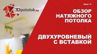 Обзор двухуровневого натяжного потолка 3Dpotolokby - Видео 12