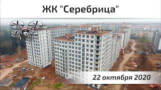Ход строительства Миниполис Серебрица в Красногорске. Воздушный контроль