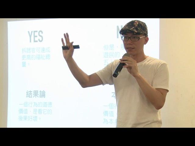 朱家安主講《自由主義與社會政治批判》2017 世界哲學日plus 台灣