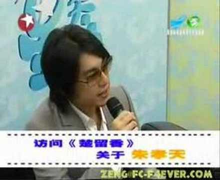 Ken's Interview for Chu Liu Xiang