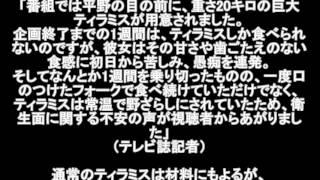 12月18日に放送されたバラエティ番組 「いきなり!超過酷伝説。」でやっ...