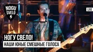 Ногу Свело! - Наши юные смешные голоса (Live)