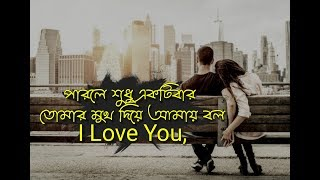 very sad love story in bangla 2018