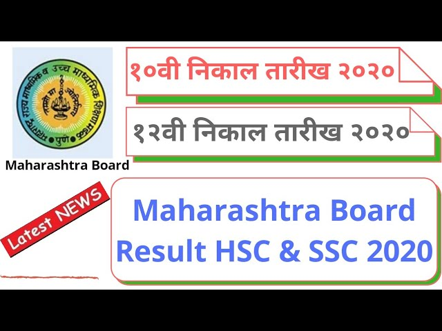 Hsc And Ssc Result 2020 Latest Update Maharashtra Board Result 2020 Youtube