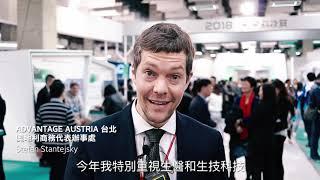 2018未來科技展 成果影片