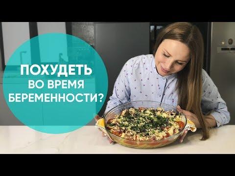 Вопрос: Как правильно соблюдать вегетарианскую сбалансированную диету на протяжении беременности?