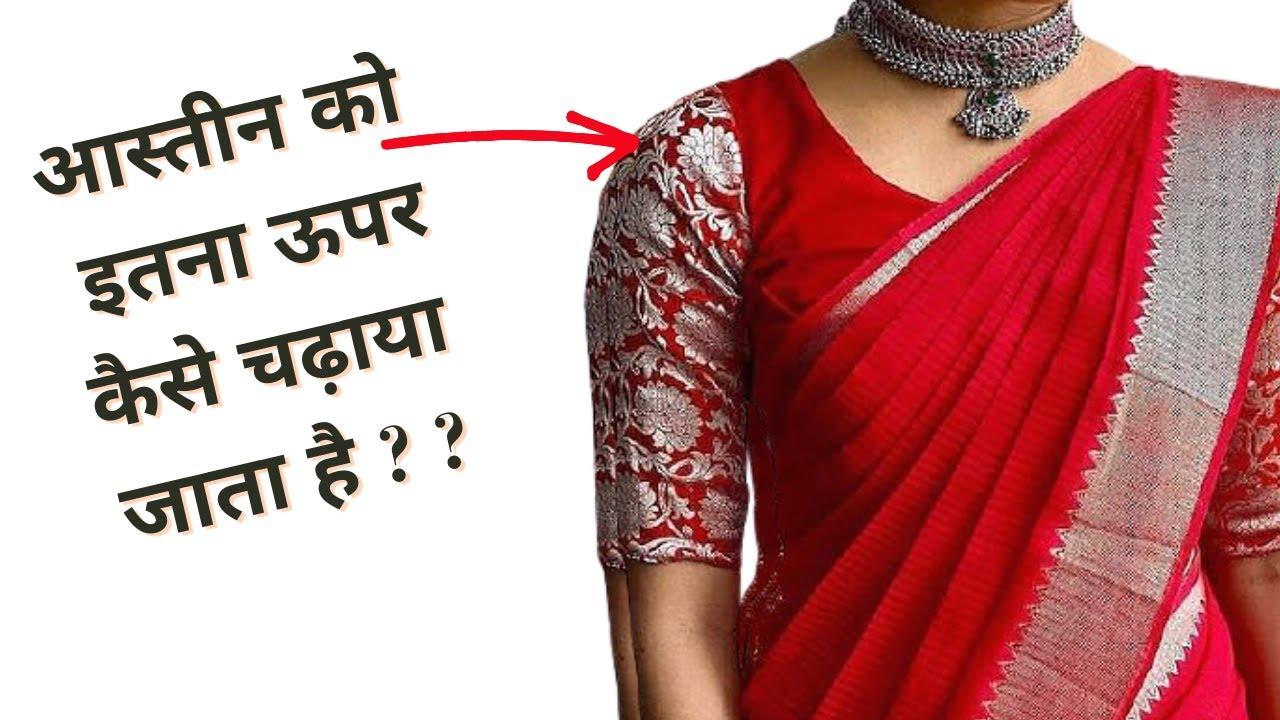Download इस आस्तीन सिलाई का सीक्रेट आज जानो | sleeves  cutting and stitching | How to cut and attach sleeves